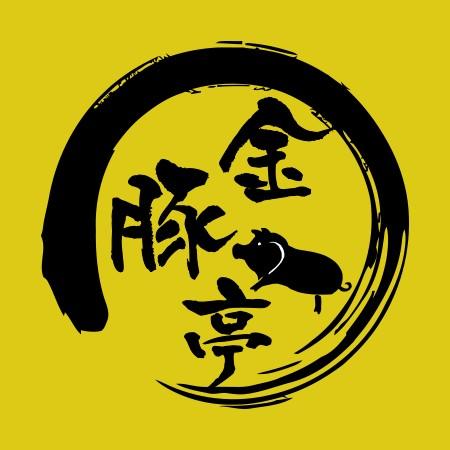 名物サムギョプサル 金豚亭(甲府/韓国料理)